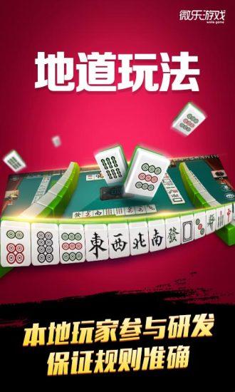 微乐安徽麻将游戏截图