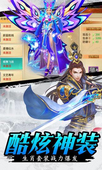 刀剑逍遥游戏截图