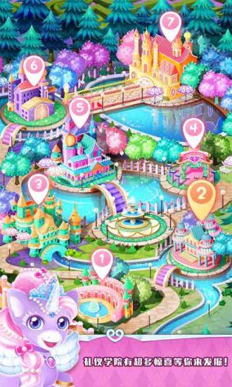 魔法公主礼仪学院游戏截图