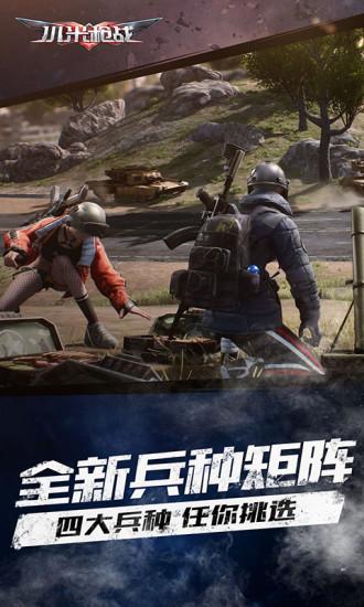 小米枪战游戏截图