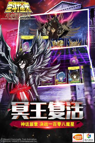 圣斗士星矢小宇宙幻想传游戏截图