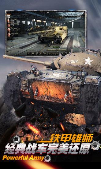 坦克荣耀之传奇王者游戏截图