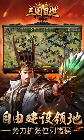 三国乱世游戏截图