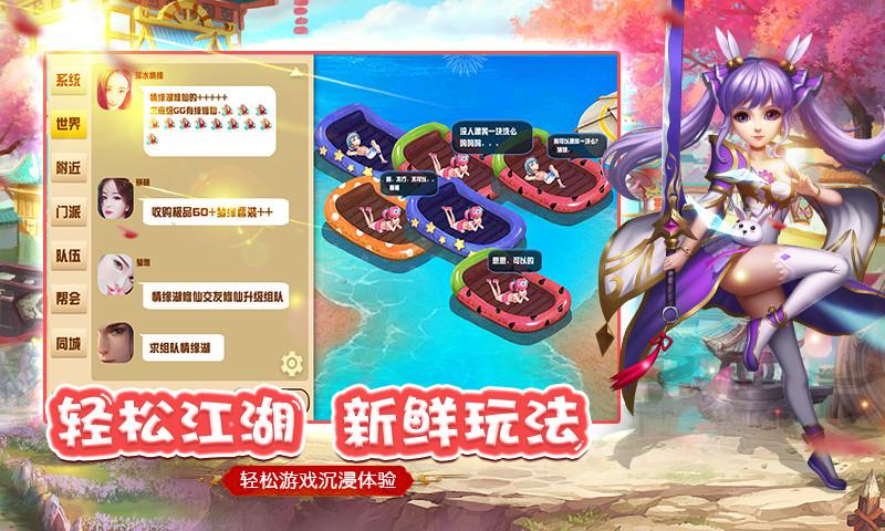 情剑仙缘游戏截图