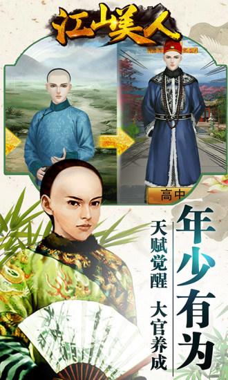江山美人宣传图片