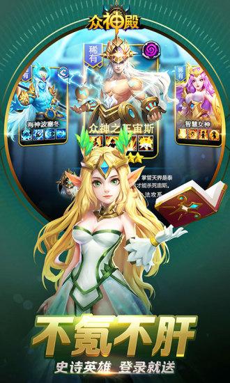 众神殿游戏截图