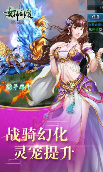 女神国度游戏截图