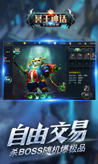 冥王神话之完美传说游戏截图