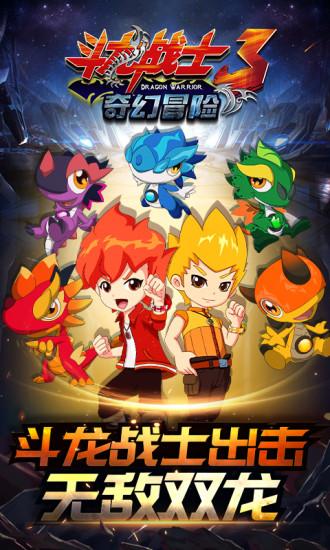 斗龙战士3奇幻冒险游戏截图