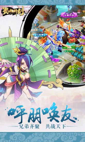 蜀山斗剑游戏截图