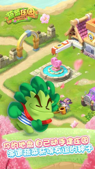 蔬菜庄园游戏截图