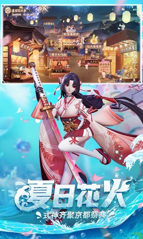 决战!平安京游戏截图
