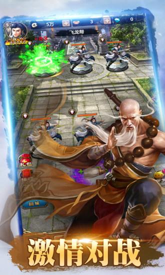 武林争霸游戏截图