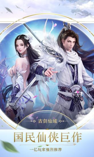 古剑仙域游戏截图