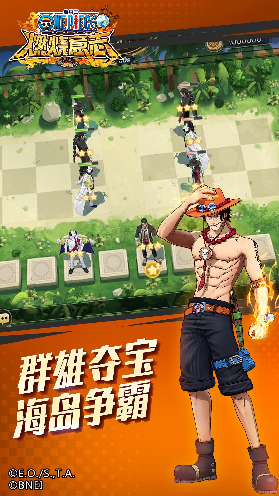 航海王:燃烧意志—3D正版游戏截图
