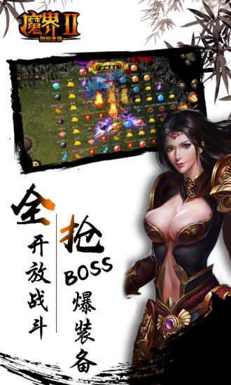 魔界II游戏截图