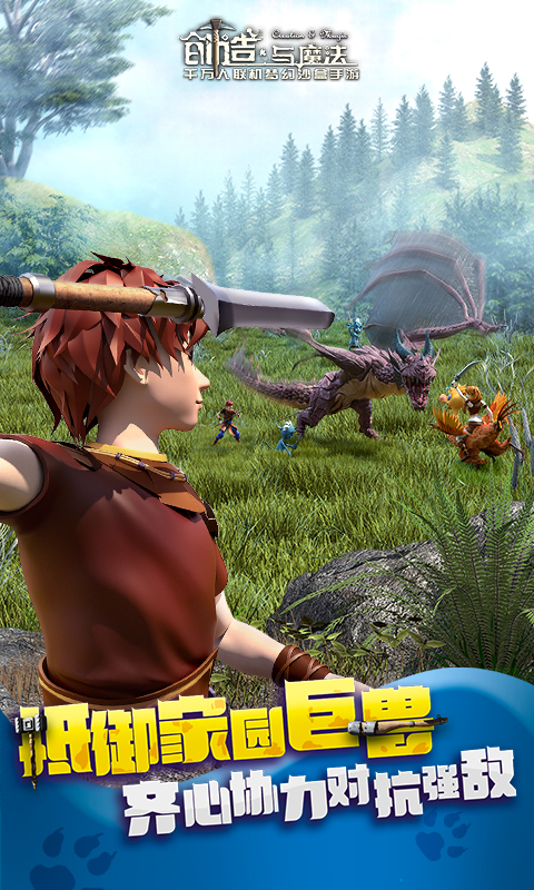 创造与魔法:联机造世界游戏截图