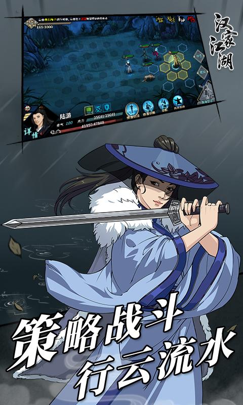 汉家江湖游戏截图
