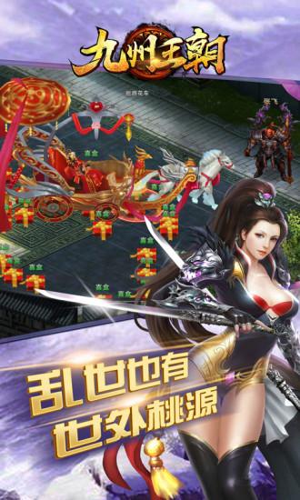 九州王朝游戏截图