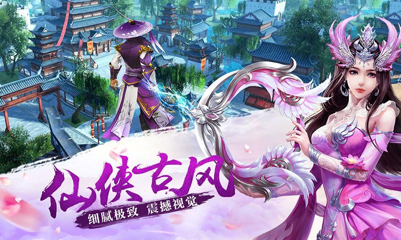 古剑仙域ol游戏截图