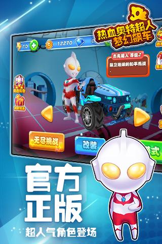 热血奥特超人梦幻飚车游戏截图