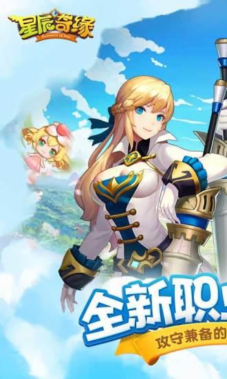 星辰奇缘梦幻版游戏截图