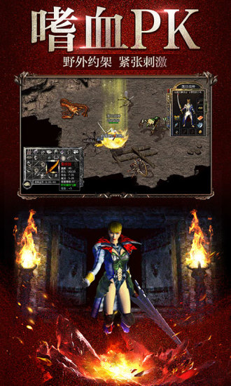 烈焰回收版游戏截图