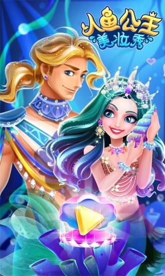 人鱼公主美妆秀游戏截图