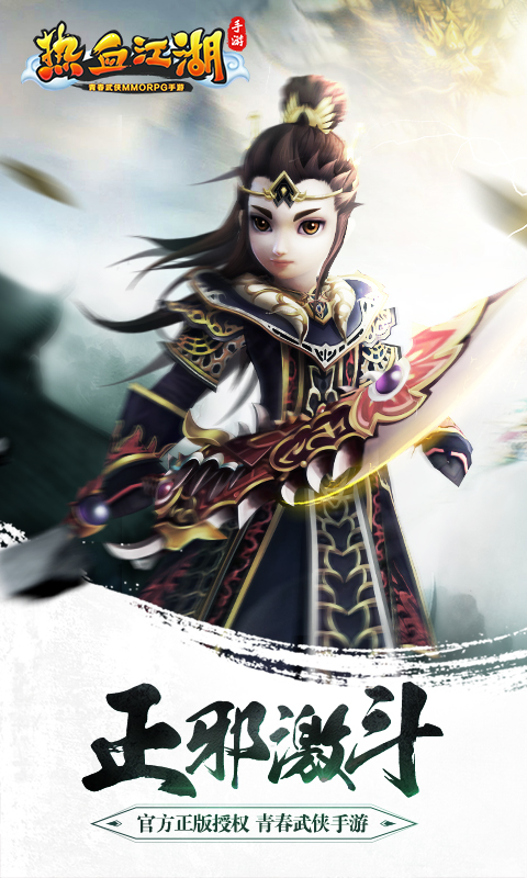 热血江湖游戏截图