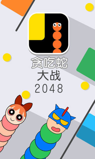 贪吃蛇大战2048游戏截图