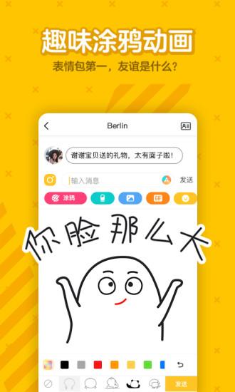 腾讯QQ新上线DOV软件 趣味短视频分享 腾讯短视频心不死