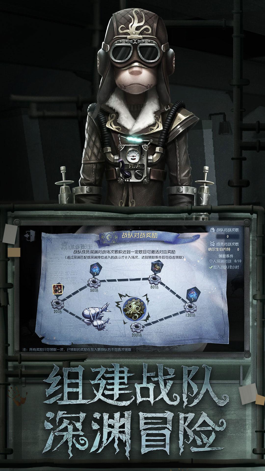 第五人格(生存类独立游戏)游戏截图
