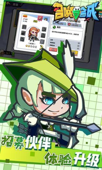 召唤与合成安卓版游戏截图