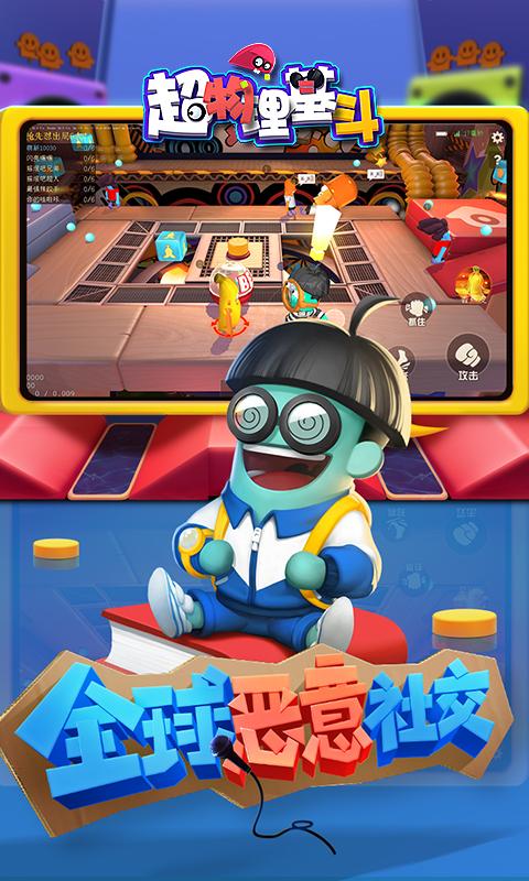 超物理基斗游戏截图