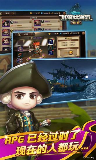 加勒比海盗截图5