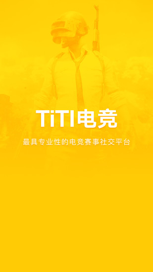 titi电竞 3.1.0 安卓版