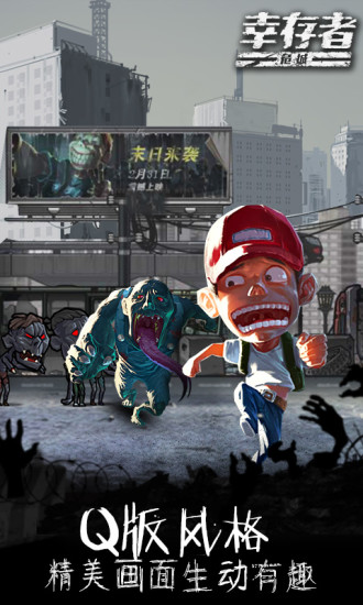 幸存者:危城游戏截图