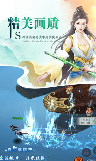 诛剑奇侠传官方版截图5