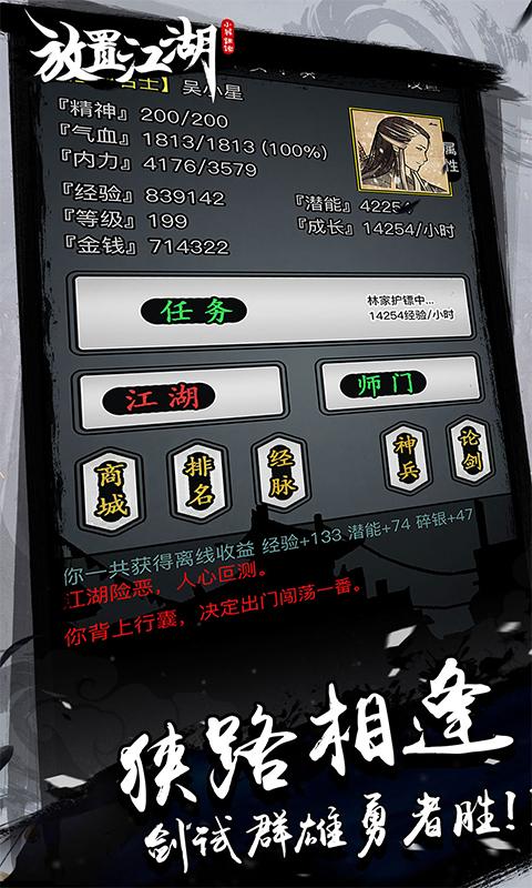 放置江湖游戏截图