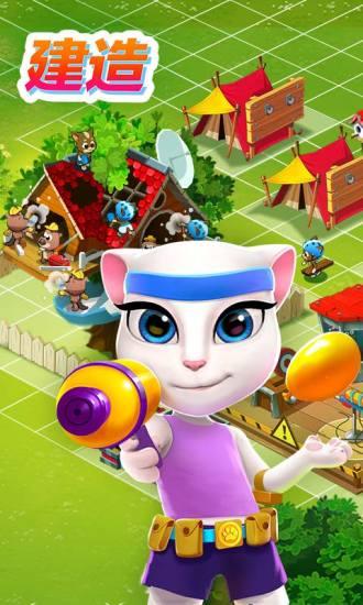 汤姆猫战营截图4
