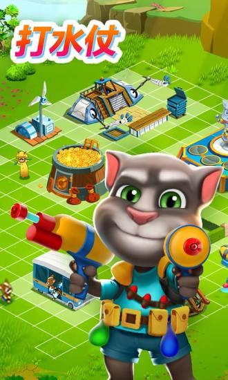 汤姆猫战营截图5
