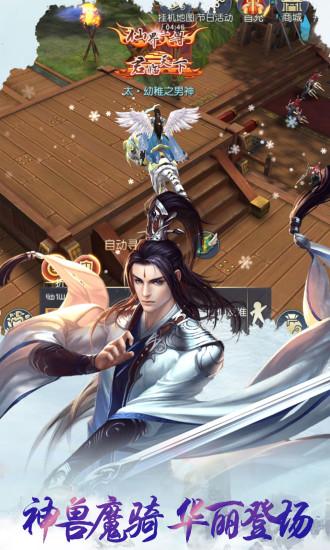 梦幻之城(官方正版)游戏截图
