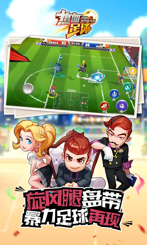 热血足球游戏截图