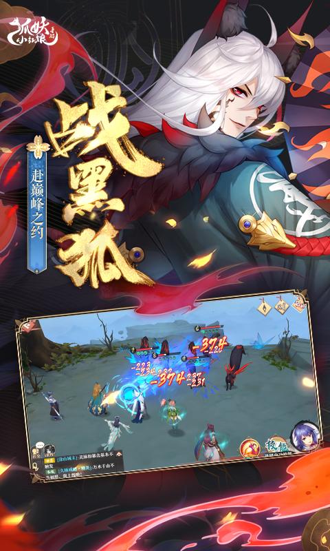 狐妖小红娘游戏截图