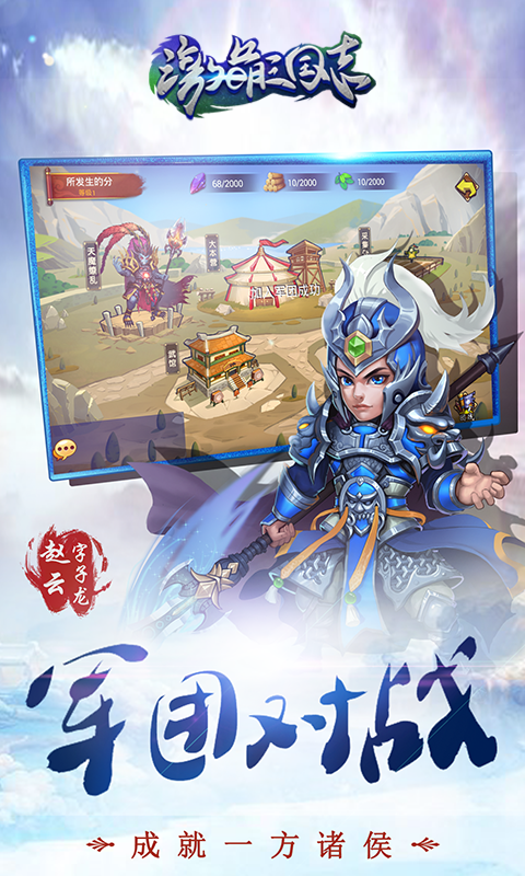 激萌三国志:三国策略卡牌游戏游戏截图