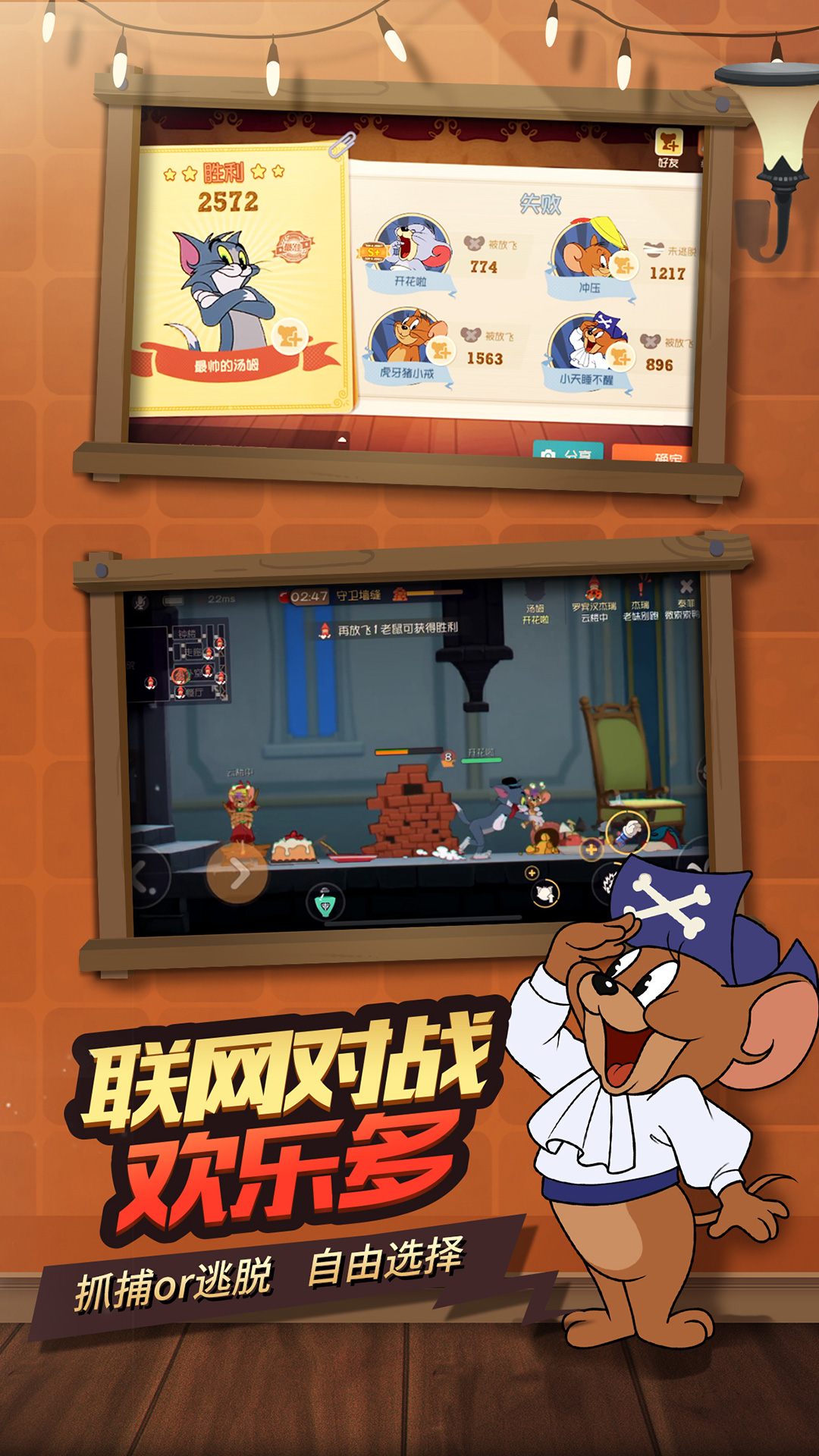 猫和老鼠(正版授权)游戏截图