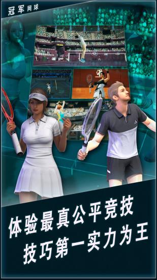 冠军网球宣传图片