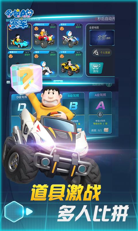 哆啦A梦赛车(官方授权)游戏截图