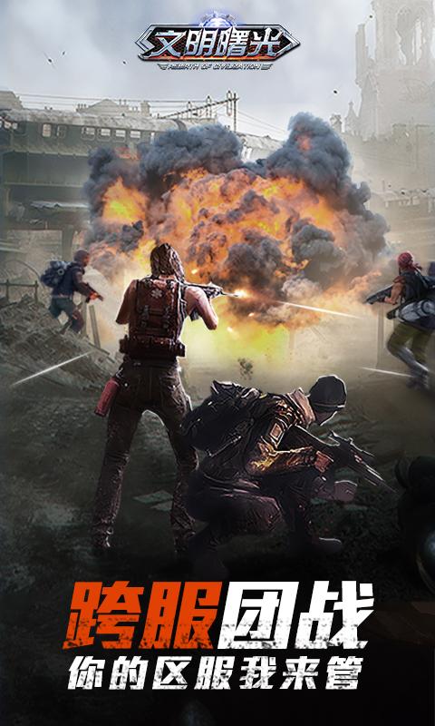 文明曙光:末日复仇者游戏截图