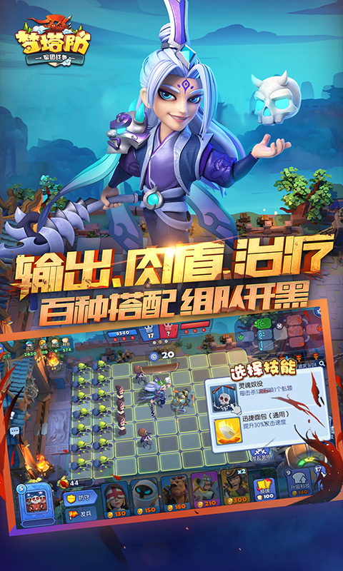梦塔防手游(军团战争)游戏截图